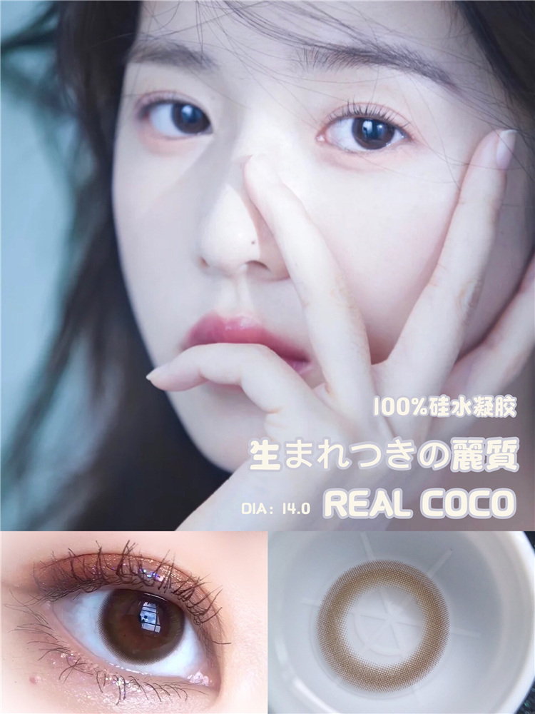CoCoCon Real真我巧