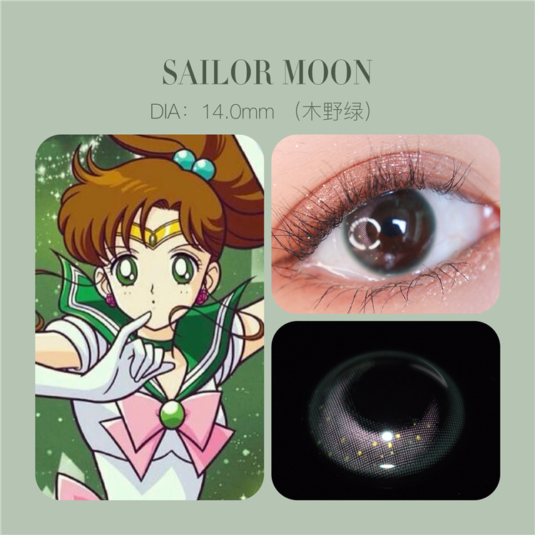 CoCoCon Sailor Moon木野绿