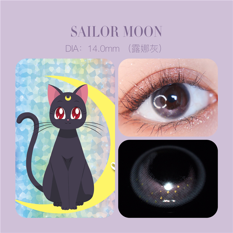 CoCoCon Sailor Moon露娜灰